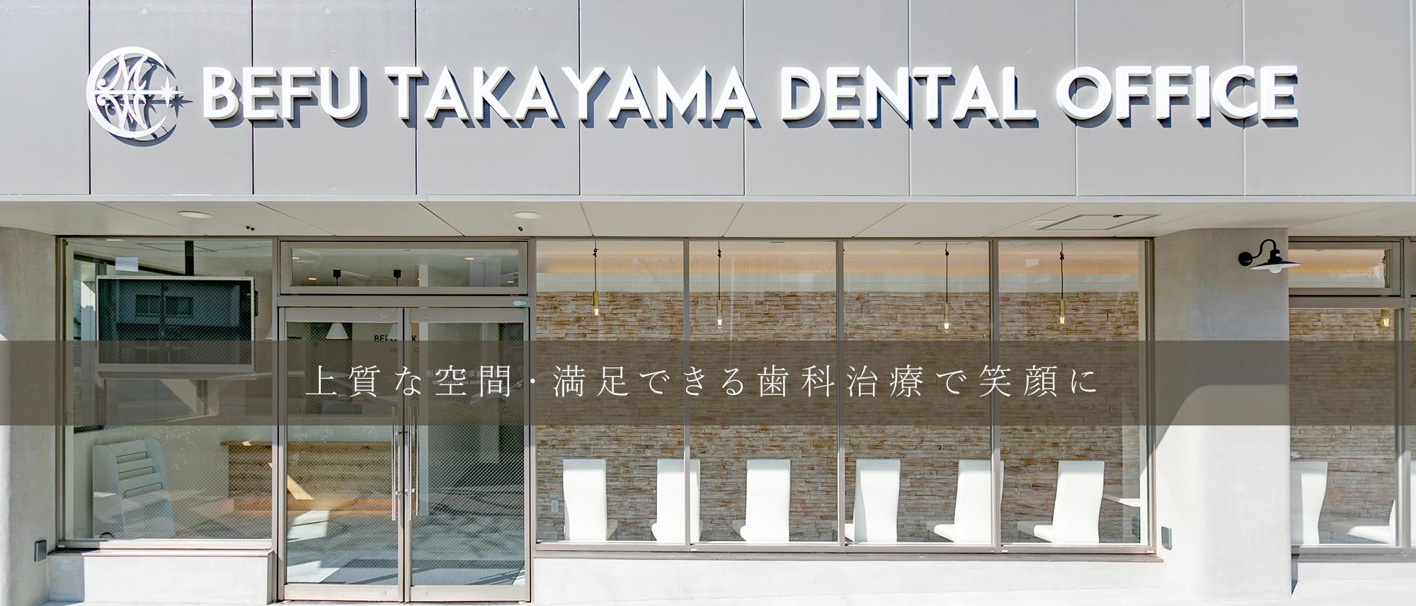 上質な空間・満足できる歯科治療で笑顔に